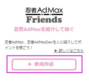 忍者AdMax 紹介制度登録方法②