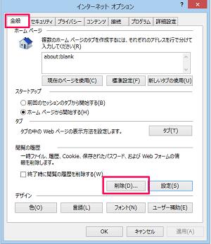 Bad Requestの対処法 Internet Explorer編①
