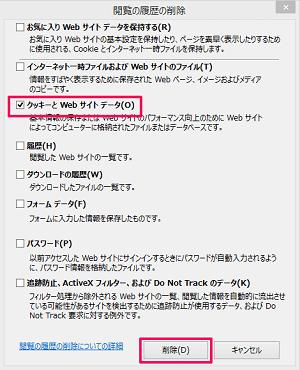 Bad Requestの対処法 Internet Explorer編②
