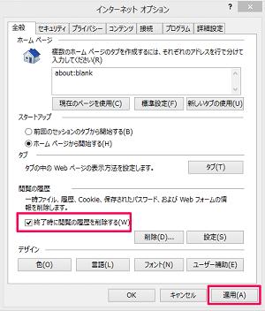 Bad Requestの対策法 Internet Explorer編②