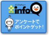 初心者向きのお小遣いサイトinfoQ
