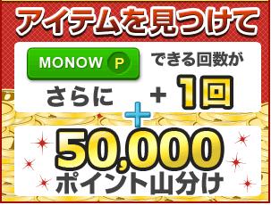 げん玉 monow