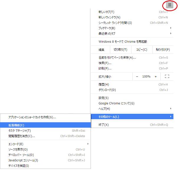 GoogleChrome 拡張機能の設定方法