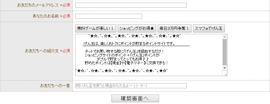 げん玉 友達紹介メール