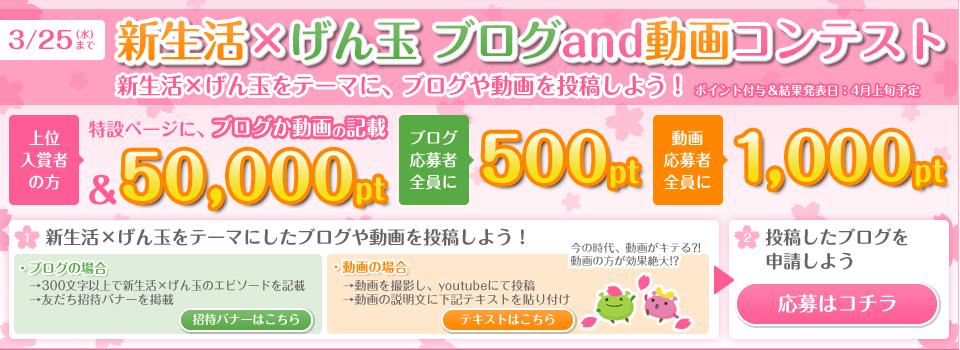 新生活✕げん玉ブログ&動画コンテスト