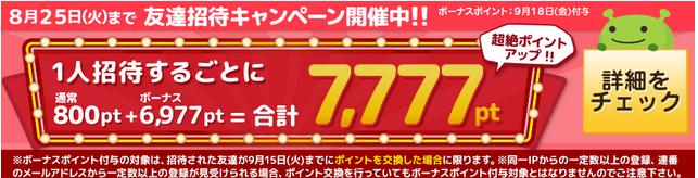 げん玉 友だち紹介キャンペーン 7,777pt