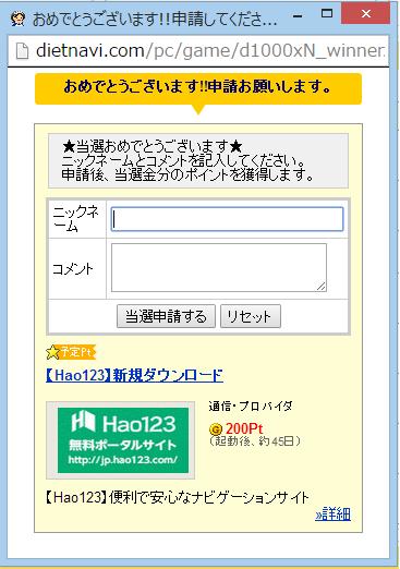 ゲットマネー毎日1000円 当選