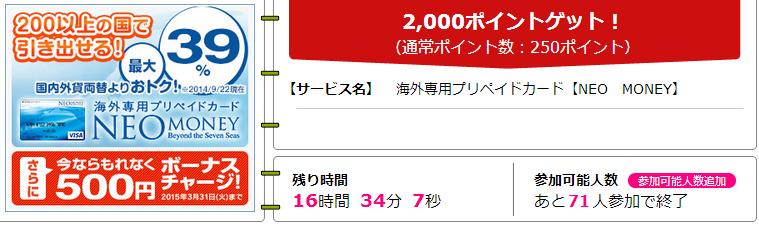 ハピタス 2000円もらえる広告
