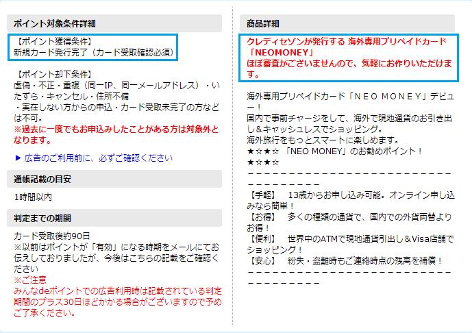 ハピタス プリペイドカード発行で2000円もらう手順②