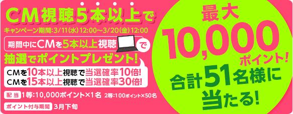 ハピタス cm動画キャンペーン