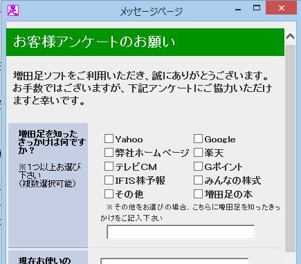 株価チャートソフト 増田足 インストール手順⑥
