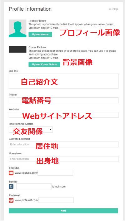 tsu(スー)登録方法②