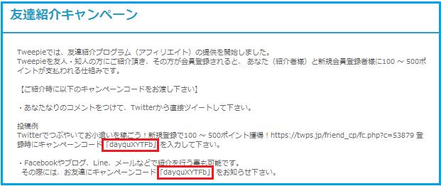 Tweepie 紹介キャンペーンコードの場所