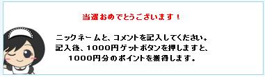 ゲットマネーの毎日1,000円当選