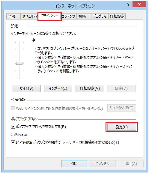 IE ポップアップ設定方法