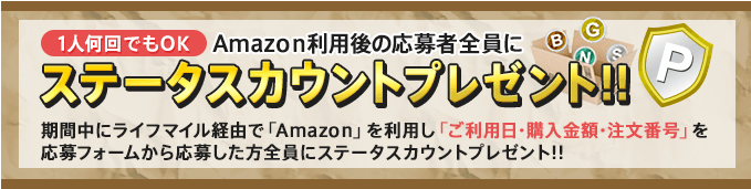 amazon利用でステータスカウントがもらえるキャンペーン