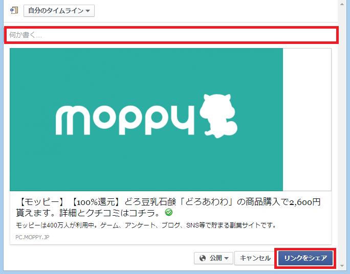 モッピー Facebookシェア画面