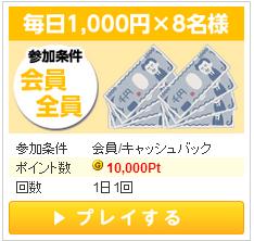 ゲットマネーの毎日1,000円