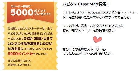 ハピタス ママ応援キャンペーン Happy Story