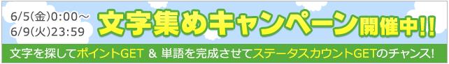 文字集めキャンペーン!6/5