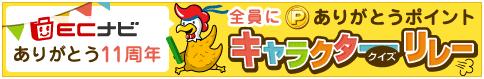 ECナビ キャラクターリレーキャペーン