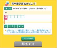 ゲットマネーの英単語ゲーム