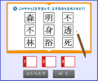 ポイントタウンの三字熟語ゲーム