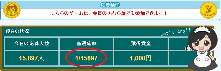 ゲットマネーの毎日1000円Ver.1