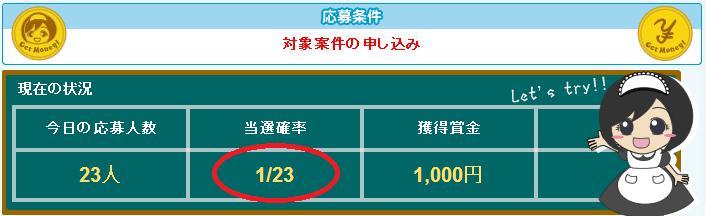 ゲットマネーの毎日1000円Ver.4
