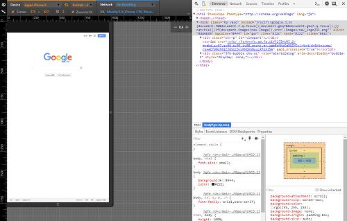 Google Chromeデベロッパーツール