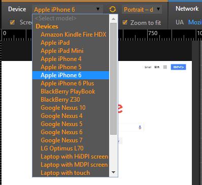 Google Chrome デバイスの選択