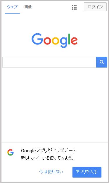 Google Chromeのスマートフォン版ページ表示