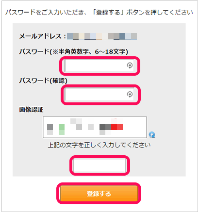i2iポイントのログインパスワードの設定