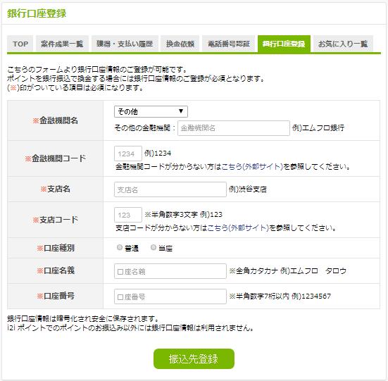 i2iポイント(i2iPoint)の銀行口座登録