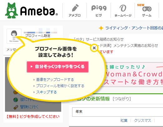 アメーバのマイページ