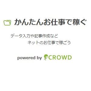 ドットマネー CROWD