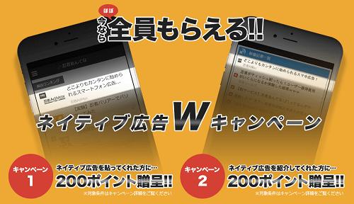 忍者アドマックスネイティブ広告特別キャンペーン