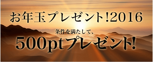 i2iポイントのお年玉プレゼント!2016