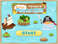 ポイントタウンのpoint大航海