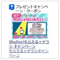 shufoo!もらえる☆チラシ キャンペーンチラシ