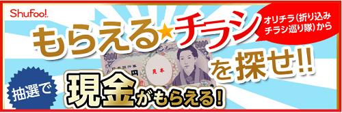 ポイントサイト(ゲットマネー、ドットマネー、ECナビ、PeX)のshufoo!もらえる☆チラシ キャンペーン