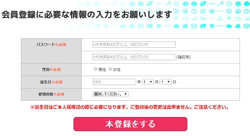 予想ネットの登録時の必要事項