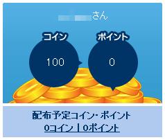 予想ネット チュートリアルStep1完了100コイン付与
