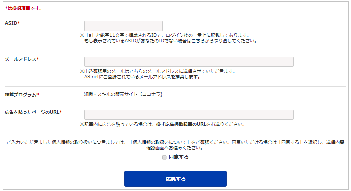 エーハチネット(A8.net)広告貼るだけキャンペーン2016応募内容