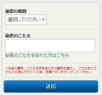モッピーの換金方法②