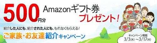 ハピタスのアマゾンギフト券プレゼントキャンペーン