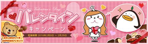 infoQのバレンタインキャンペーン