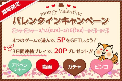 モッピーバレンタインキャンペーン