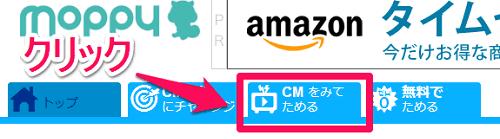 モッピーの30日間キャンペーンCMくじ①