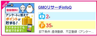 モッピーの30日間キャンペーンCMくじ②